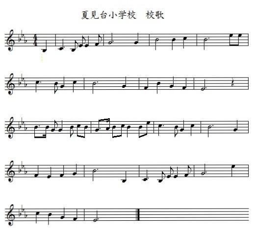 船橋市立   夏見台小学校   <校歌・児童会の歌>
