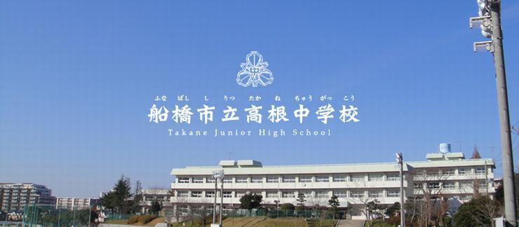 高根中学校