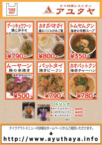 アジア 料理 デリバリー