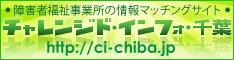 チャレンジド・インフォ・千葉リンクバナー