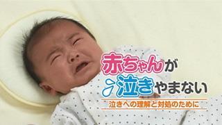 赤ちゃんが泣きやまない