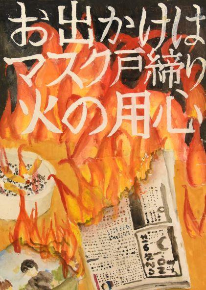 中学生 防火 ポスター