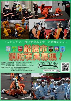 船橋市消防吏員採用募集を広報するポスターの画像