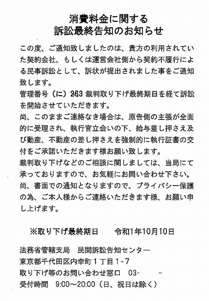 東京 都 千代田 区 内幸町 1 1 7 民間 訴訟 告知 センター