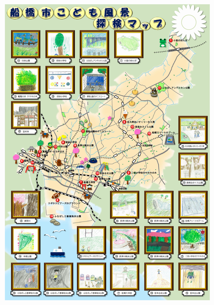 Funabashi City child scenery exploration map Funabashi City