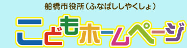 Funabashi City city hall child homepage