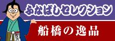 Gem of Funabashi Selection Funabashi