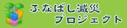 Funabashi decrease evil project