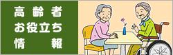 Senior Citizen is helpful; information