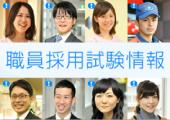 Employment examination information