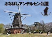 H.C.Andersen park