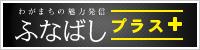 Funabashi plus