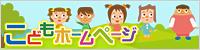 Child homepage
