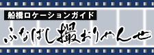 Funabashi location guide Funabashi knob oryanse