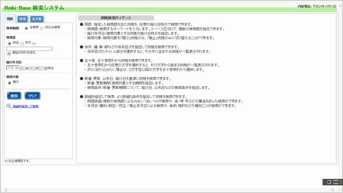 例規 千葉 集 市 例規・様式ダウンロード|千葉県営水道/千葉県