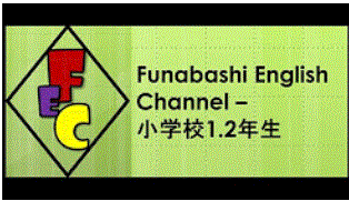 Funabashi English Channel - 小学校1.2年生