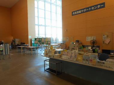 市民活動サポートセンター